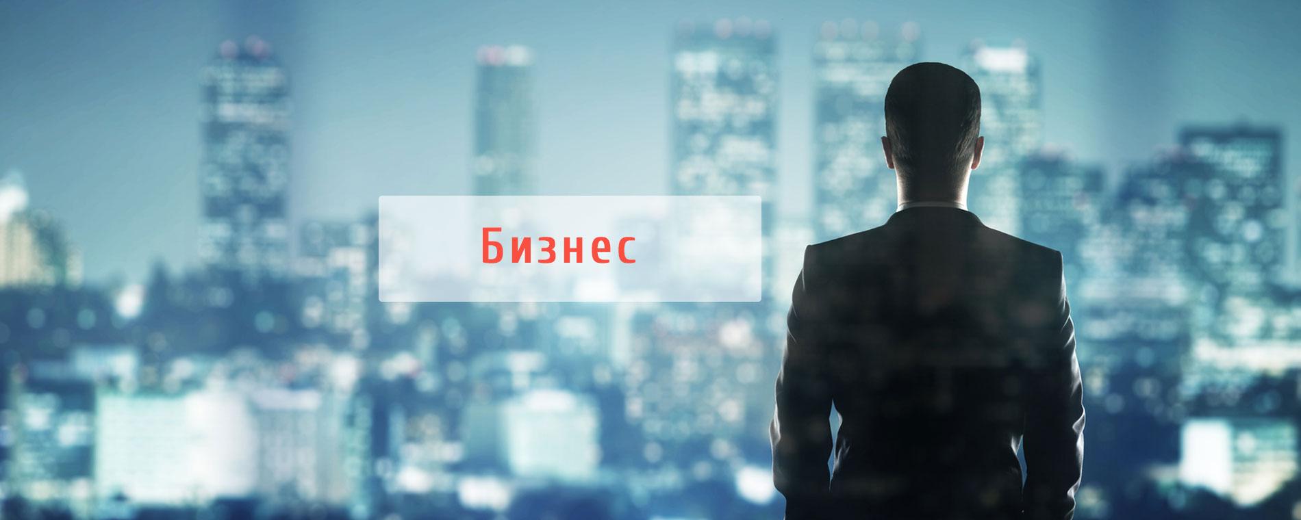 Бизнес в Украине