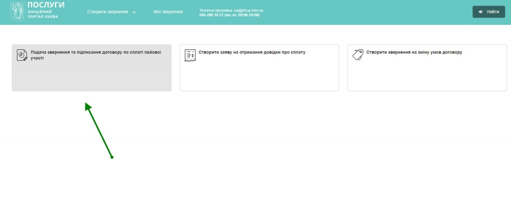 С Января в Киеве заработал электронный сервис подписания договора по оплате паевого участия