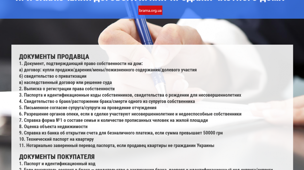 Покупка и продажа частного дома в Украине в 2018: особенности