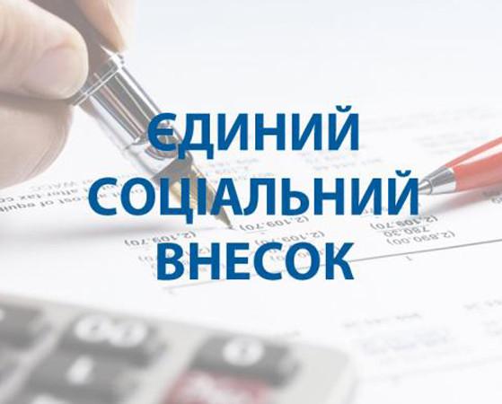 Новые реквизиты для оплаты ЕП и ЕС, Военного сбора. Украины - Октябрь 2019