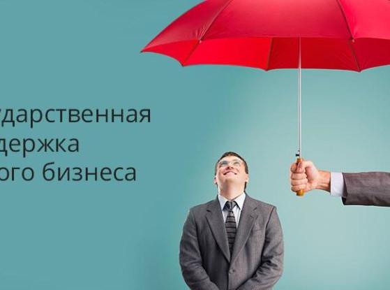 Поддержка малого и среднего бизнеса