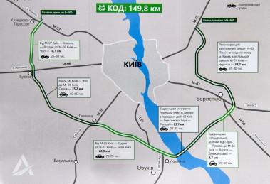 Укравтодор и американская компания Bechtel подписали меморандум по реализации Киевской окружной дороги